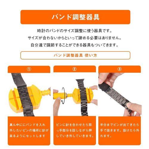 バンド調節器具の使い方