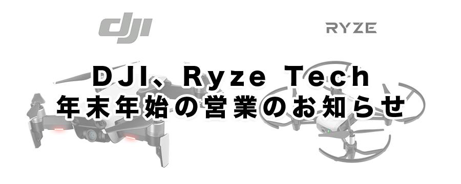 DJI、Ryze Tech年末年始の営業のお知らせ