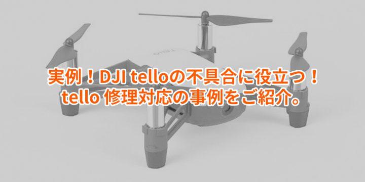 DJI テロー 修理実例!