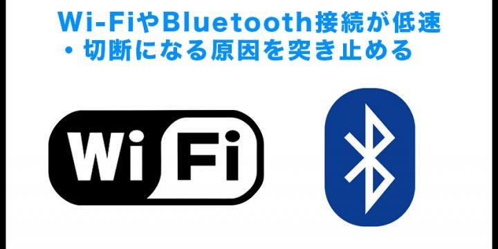 Wi-FiやBluetooth接続が低速・切断になる原因を突き止める