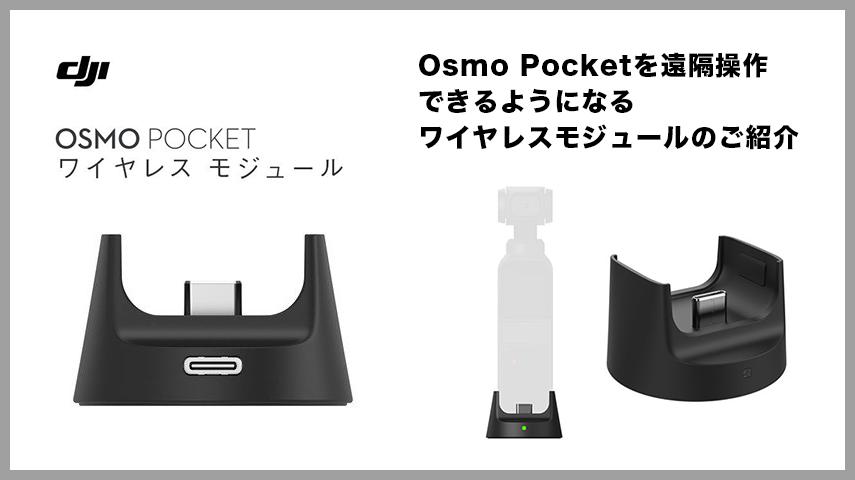 Osmo Pocketワイヤレスモジュールのご紹介