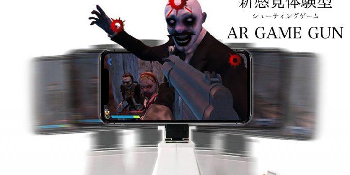 スマホがあればAR(拡張現実)ゲームをいつでも遊べる! AR GAME GUNのご紹介!