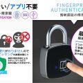 鍵が要らずの指紋認証のスマートロック 南京錠