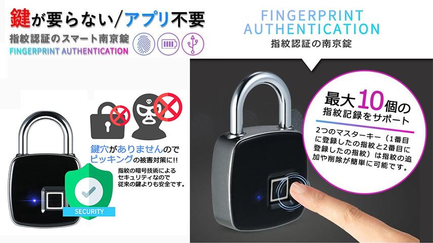 指紋認証のスマートロック 南京錠