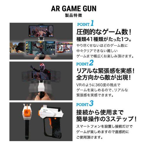 AR GAME GUNの特徴!