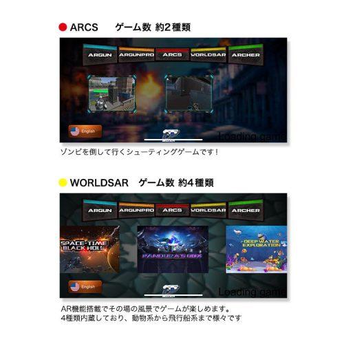 アプリ内容「ARCS」「WORLDSAR」