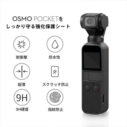 Osmo Pocketをしっかり守る強化保護シート