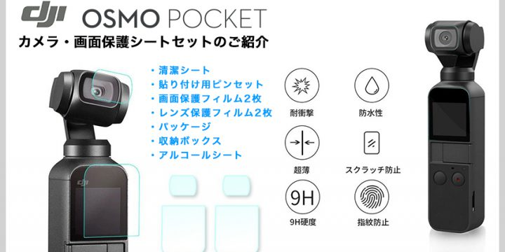 DJI Osmo Pocket 専用 カメラ・画面保護フィルムセットのご紹介