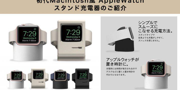 Macintosh風AppleWatchスタンド充電器のご紹介!