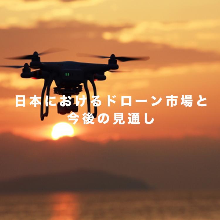 日本におけるドローン市場と今後の見通し
