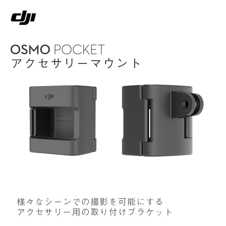 Osmo Pocket アクセサリーマウント