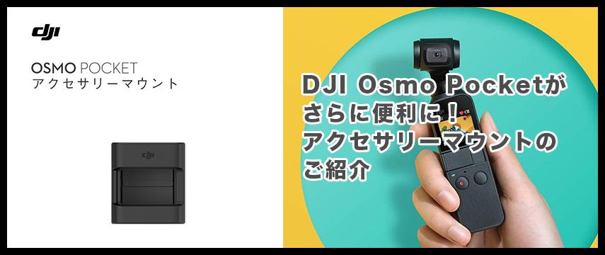 Osmo Pocketがさらに便利に!アクセサリーマウントのご紹介