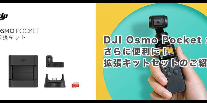 DJI Osmo Pocketがさらに便利に!拡張キットセットのご紹介