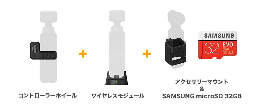 DJI Osmo Pocket 拡張キットのセット内容
