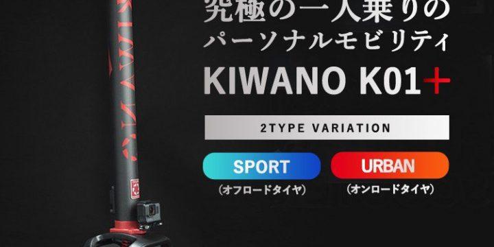 究極の一人乗りパーソナルモビリティ KIWANO K01+
