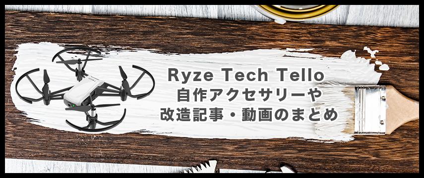Ryze Tech Tello 自作アクセサリーや改造記事・動画のまとめ