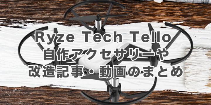 Ryze Tech Tello自作アクセサリーや改造記事・動画のまとめ