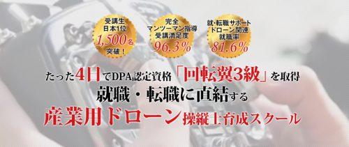 ドローンスクールDSJ東京中目黒校