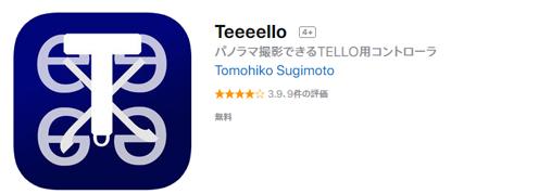 Teeeelloアプリ