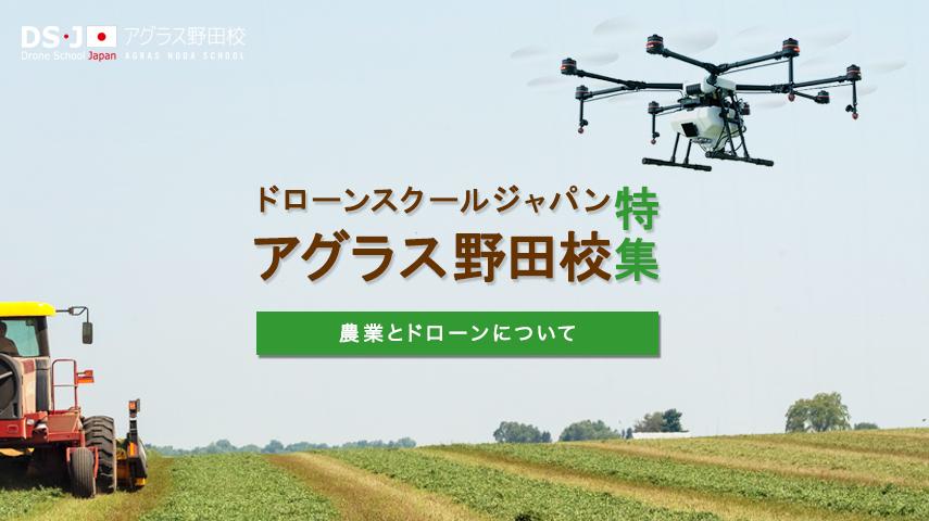 ドローンスクール埼玉浦和校