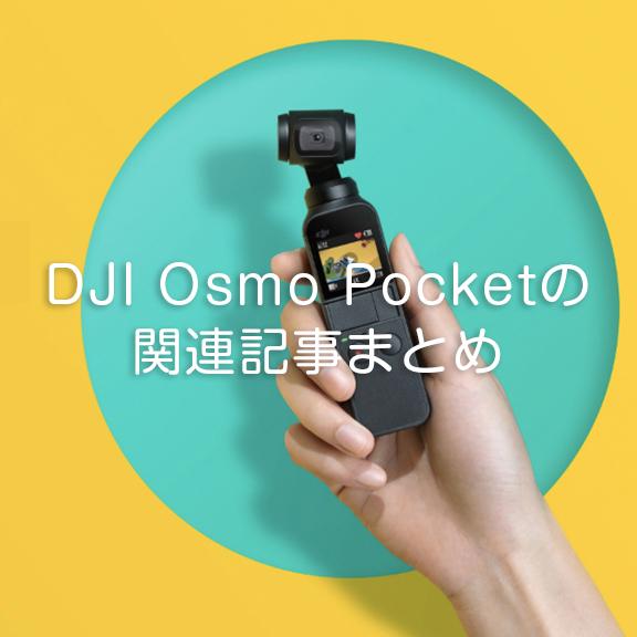DJI Osmo Pocketの関連記事まとめ