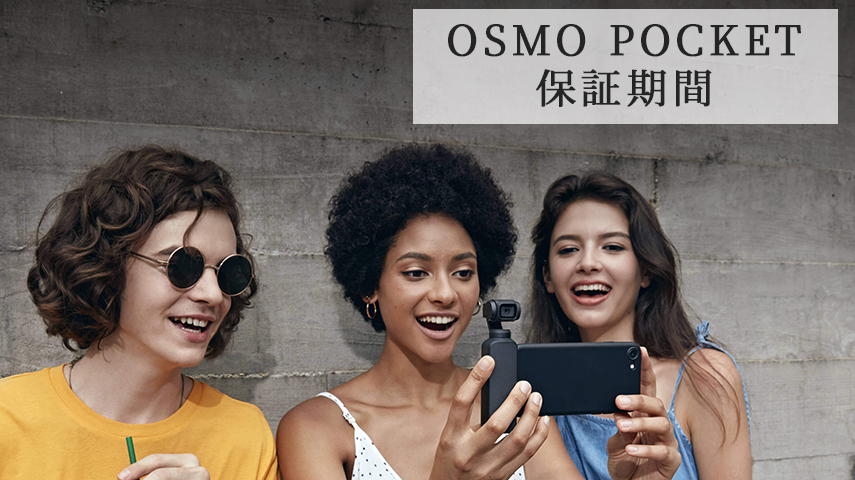 OSMO POCKET保証期間
