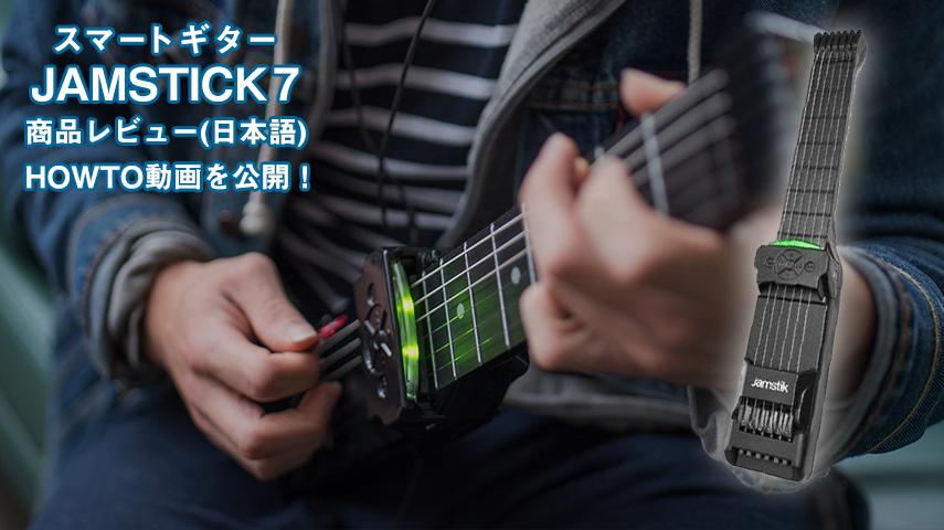 小型電子ギター Jamstick7 レビュー HOW TO動画をご紹介