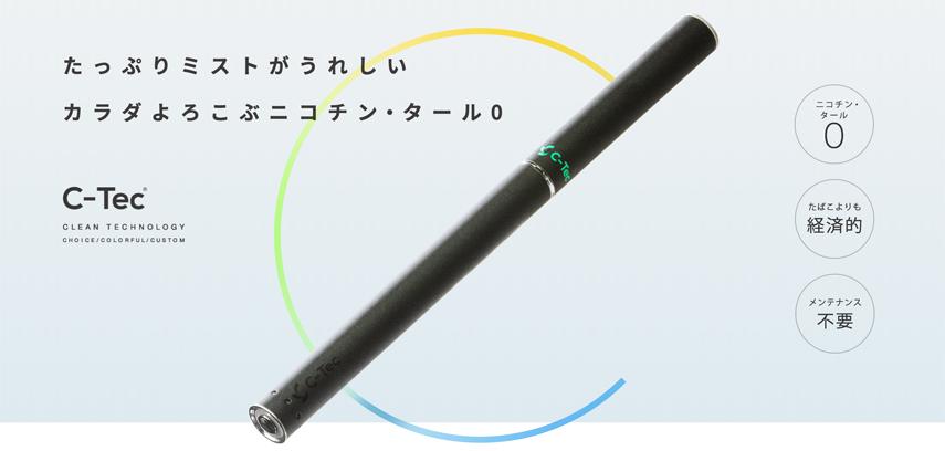 人気のアロマスティックC-Tec(シーテック電子タバコ)のご紹介!