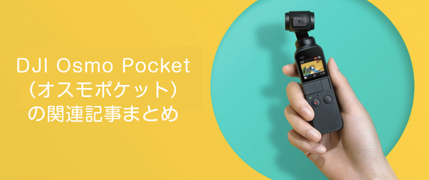 DJI Osmo Pocket関連記事まとめ
