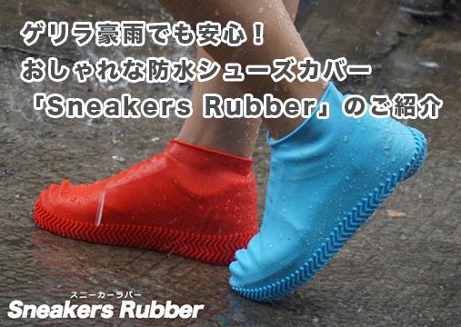ゲリラ豪雨でも安心!おしゃれな防水シューズカバー「Sneakers Rubber」のご紹介