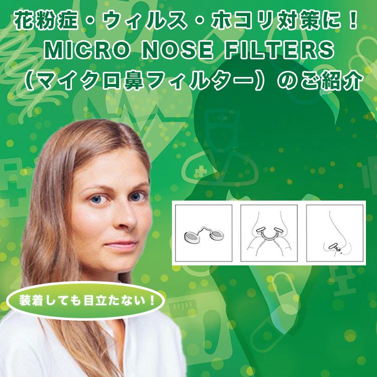 花粉症・ウィルス・ホコリ対策に!MICRO NOSE FILTERS(マイクロ鼻フィルター)のご紹介