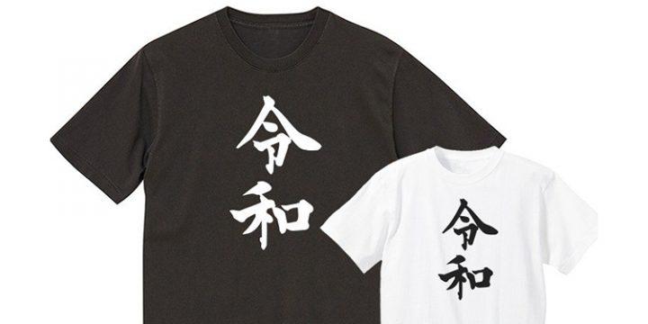 """新元号""""令和""""をみんなで盛り上がろう!令和Tシャツのご紹介"""