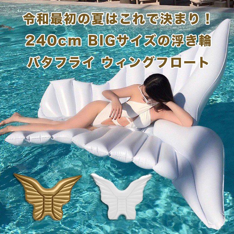 令和最初の夏はこれで決まり!240cm BIGサイズの浮き輪 バタフライ ウィングフロート