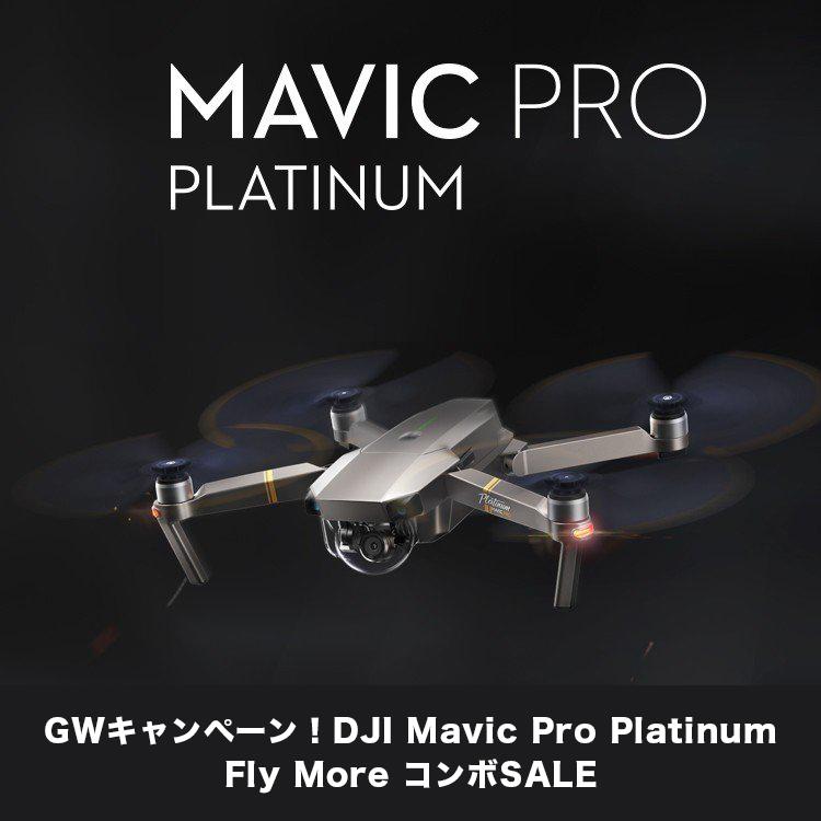 GW限定セール!Mavic Pro Platinum Fly Moreコンボセールのお知らせ!