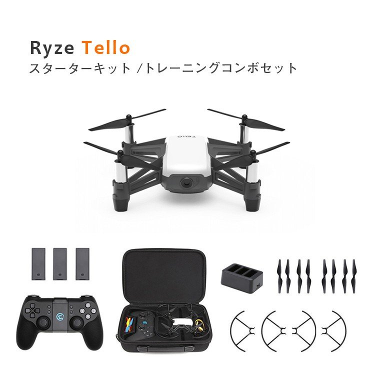 Ryze Techのトイドローン Tello(テロー)トレーニングコンボセットのご紹介