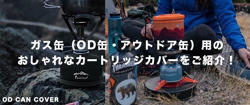 ガス缶(OD缶・アウトドア缶)用のおしゃれなカートリッジカバーをご紹介!