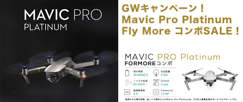 GWキャンペーン!Mavic Pro Platinum Fly More コンボSALE