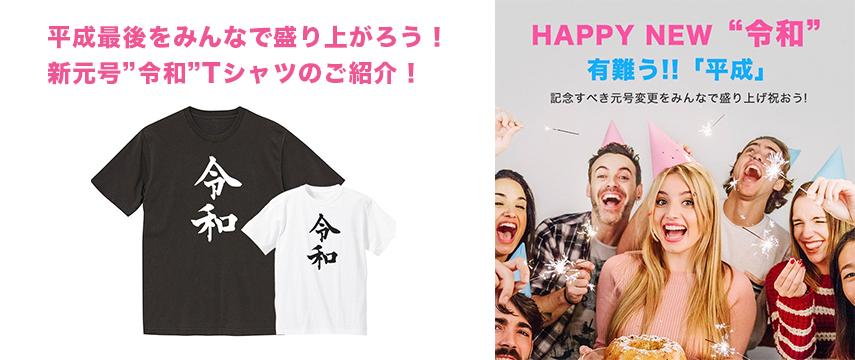 平成最後をみんなで盛り上がろう!令和Tシャツのご紹介