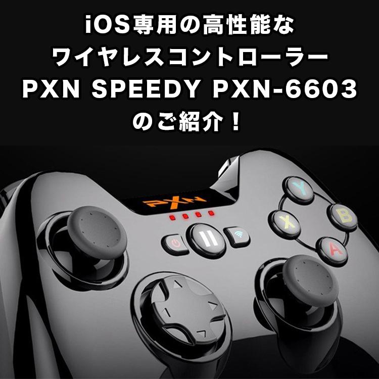 iOS専用の高性能なワイヤレスコントローラー PXN SPEEDY PXN-6603のご紹介!