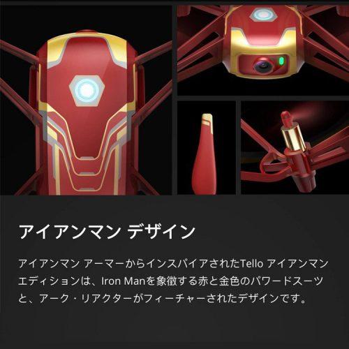 アイアンマンアーマーのデザイン