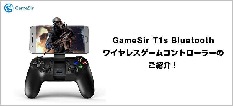 GameSir T1s Bluetoothワイヤレスゲームコントローラーのご紹介!