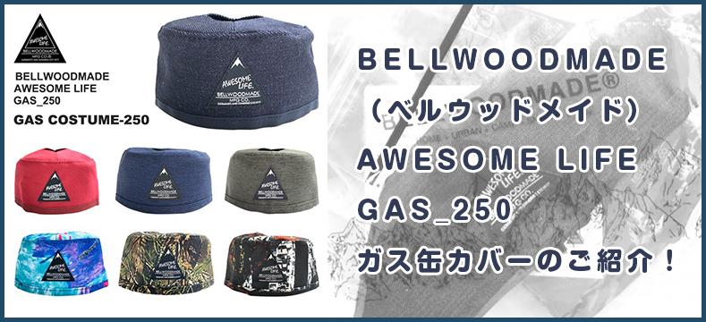 BELLWOODMADE(ベルウッドメイド)AWESOME LIFE GAS_250 ガス缶カバーのご紹介!