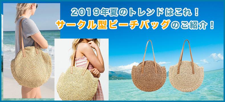 2019年夏のトレンド!サークル型のビーチバッグのご紹介!