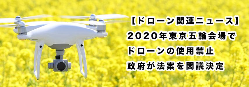 【ドローン関連ニュース】2020年東京五輪会場でドローンの使用禁止 政府が法案を閣議決定