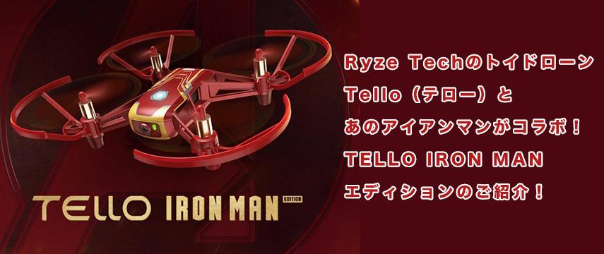 Ryze TechトイドローンTello(テロー)とアイアンマンがコラボ!TELLO IRON MANエディションのご紹介