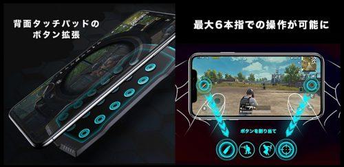 スマホの背面タッチパッドとして使えるデバイス