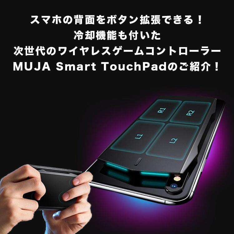 次世代のスマホ用ゲームコントローラー MUJA SMART TOUCHPADのご紹介!