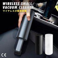 車内や狭い場所のお掃除に最適!小型のパワフル充電式ハンディ掃除機のご紹介