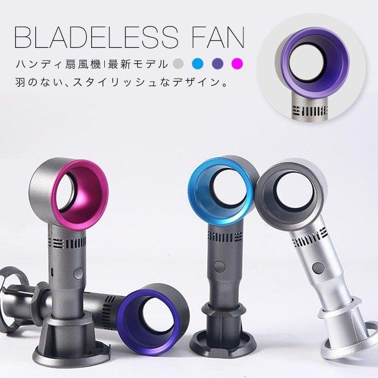 羽のないスタイリッシュな最新USBハンディ扇風機 BLADELESS FANのご紹介