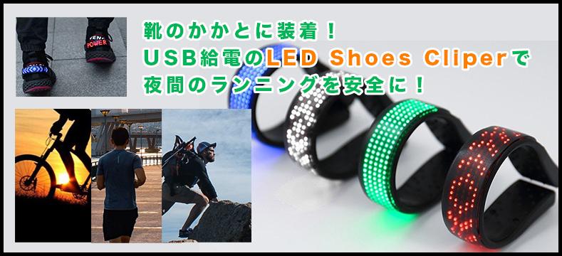 靴のかかとに装着!USB給電のLED SHOES CLIPERで夜間のランニングを安全に!